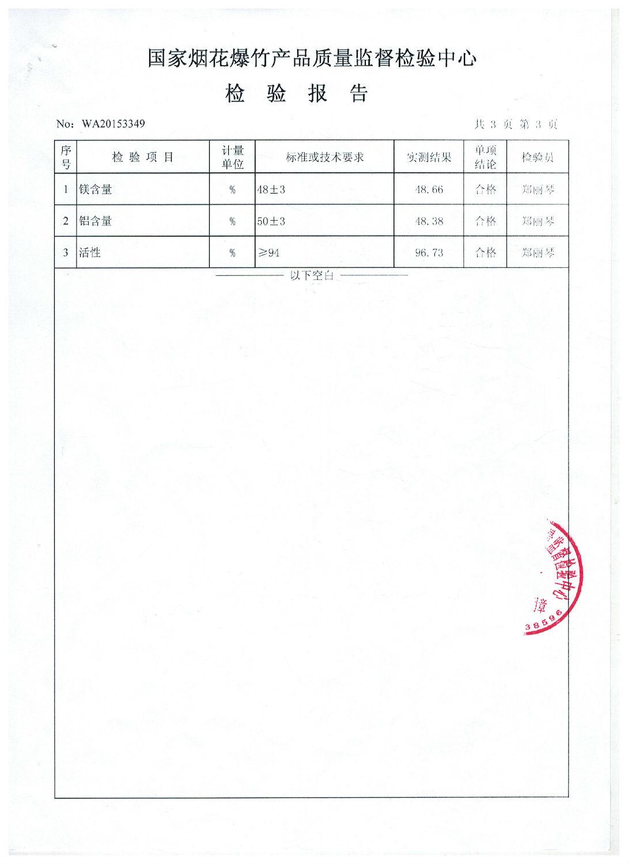 101合金检验报告第三页.jpg