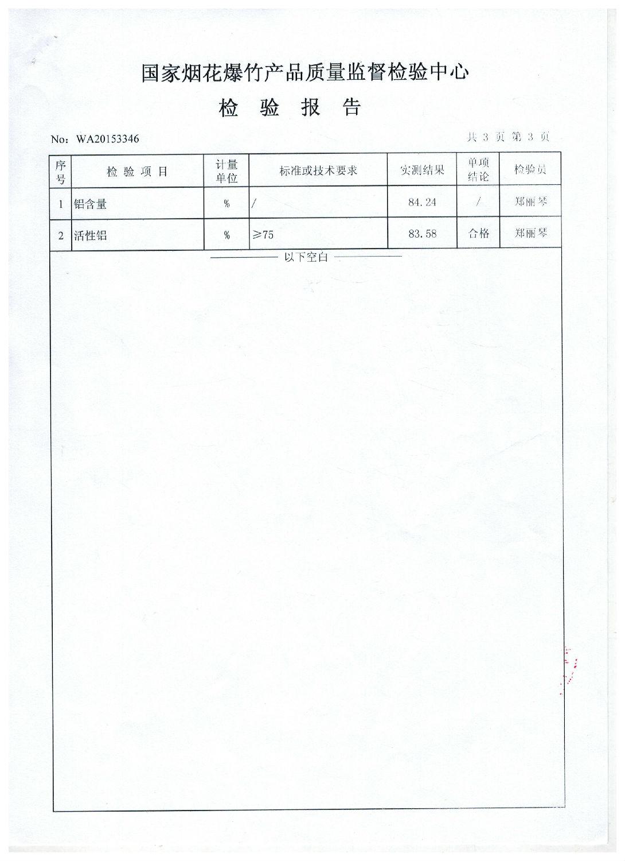 铝银粉检验报告第三页.jpg