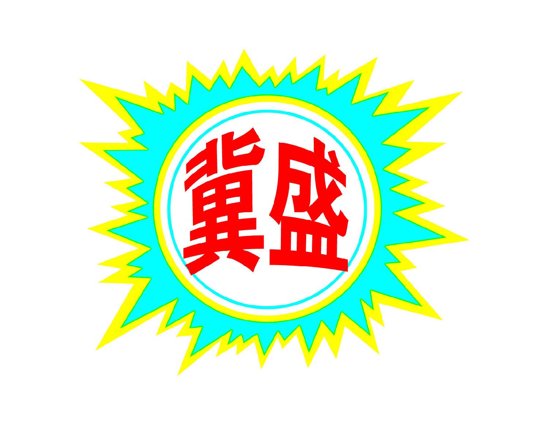 冀盛万博maxbetx官网手机版