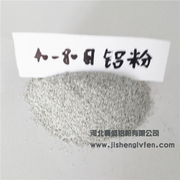 40-80目铝粉