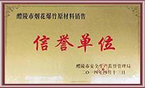 烟花爆竹原材料销售信誉单位