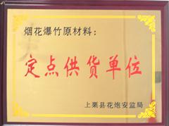 上栗县定点供货单位
