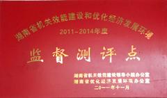 湖南省机关效能建设和优化经济发展环境监督评测点