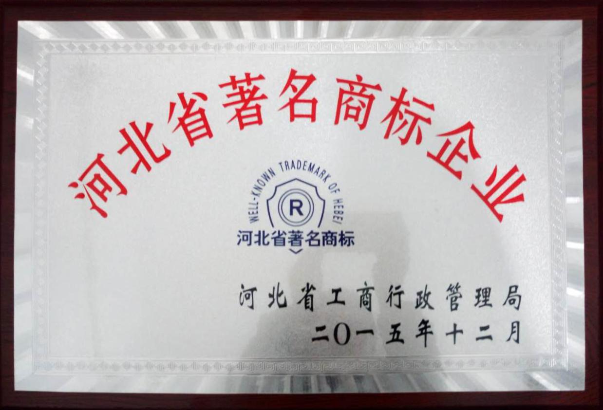 冀盛铝粉荣获河北省著名商标