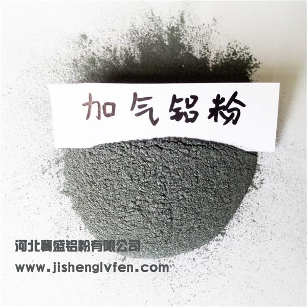 加气铝粉 河北冀盛铝粉厂家直销高端加气混凝土专用铝粉