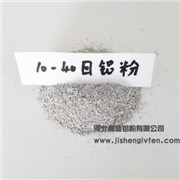 10-40目铝粉 河北冀盛铝粉厂家直销雾化铝粉价格优惠