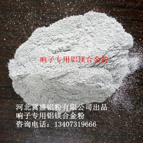 冀盛牌烟花响子专用铝镁合金粉