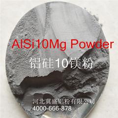 铝硅10镁粉厂家直销价格优惠